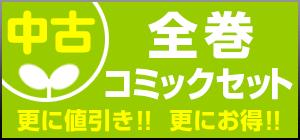 中古全巻コミックセット