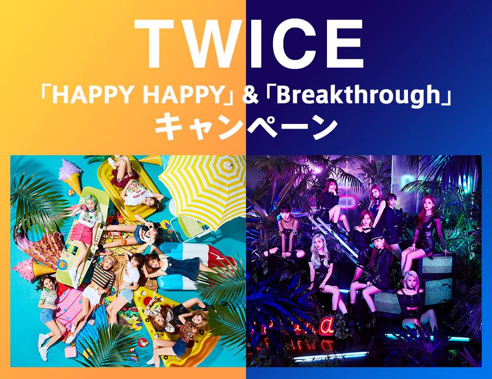 TWICE 「HAPPY HAPPY」&「Breakthrough」キャンペーン - EC