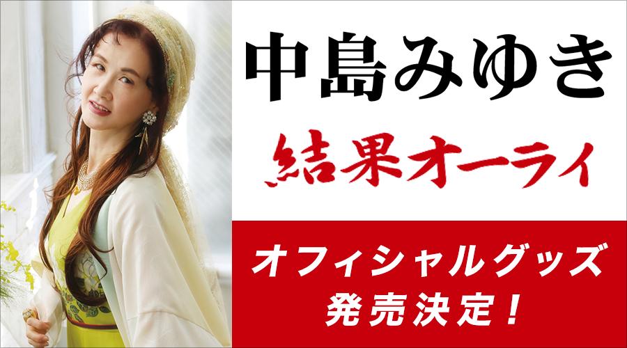 ラスト コンサート みゆき 中島